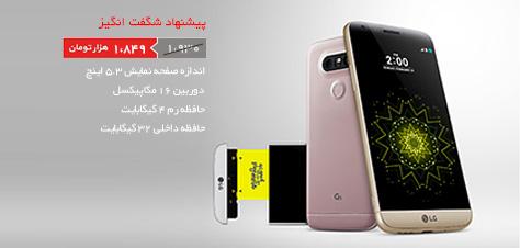 LG G5 SE H840 Dual SIM